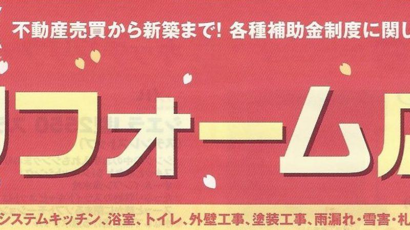 第二弾 春のリフォーム応援キャンペーン